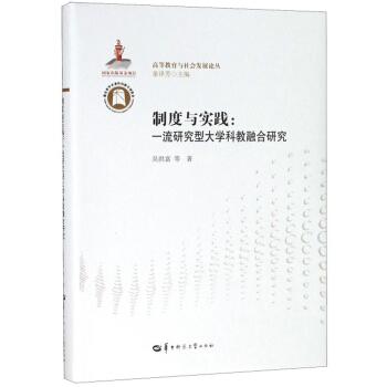 制度与实践--一流研究型大学科教融合研究/高等教育与社会发展论丛