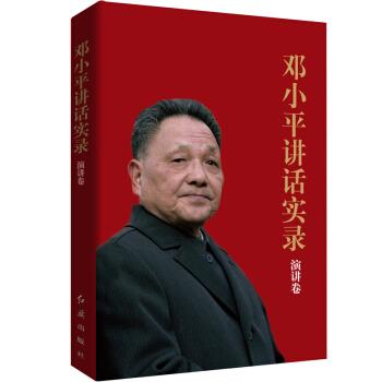 邓小平讲话实录(演讲卷)纪念改革开放40周年