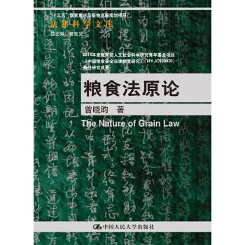 """法律科学文库:粮食法原论(""""十三五""""国家重点出版物出版规划项目)"""