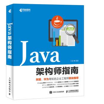 Java架構師指南