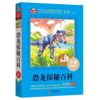 特级备课恐龙(注二下绘本)百科著名语文全国教外研社英语一起音美探秘图片