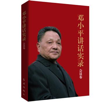 邓小平讲话实录(会议卷)纪念改革开放40周年