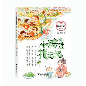 小粽娃找记忆/中华传统节日故事