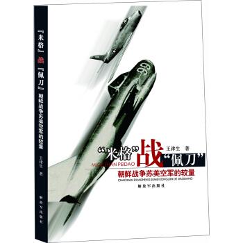 """""""米格""""战""""佩刀""""——朝鲜战争苏美空军的较量"""