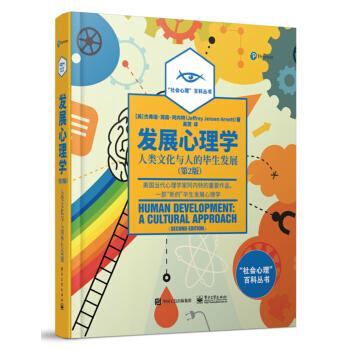 发展心理学:人类文化与人的毕生发展(第2版)(精装)