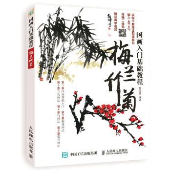 国画入门基础教程:梅兰竹菊