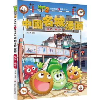 植物大战僵尸2武器秘密之神奇探知中国名城漫画拉萨·西宁 新版
