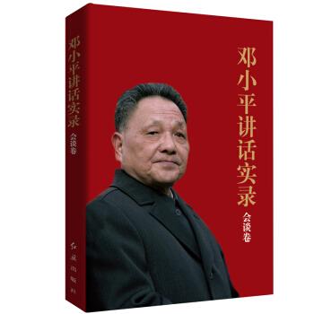 邓小平讲话实录(会谈卷)纪念改革开放40周年