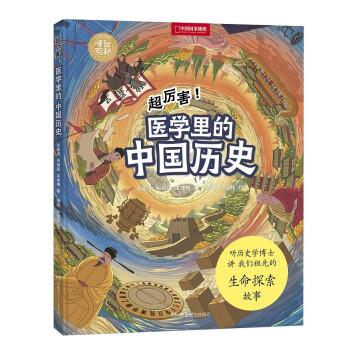 中国国家地理手绘百科·超厉害!医学里的中国历史