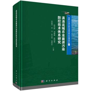 滇池流域农业面源污染防控技术体系研究