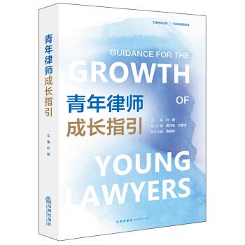 青年律师成长指引