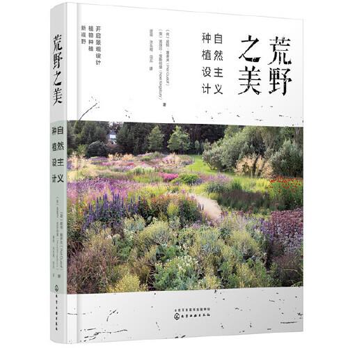 荒野之美——自然主义种植设计
