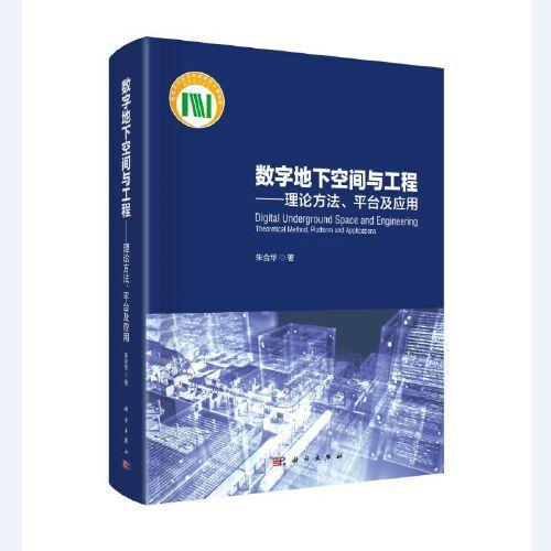 数字地下空间与工程——理论方法、平台及应用