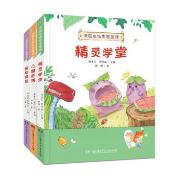 沃园农场生态童话(套装 全3册)