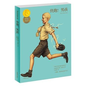 """国际安徒生奖-快跑!男孩         """"小诺贝尔文学奖"""",世界儿童文学最高奖项,任溶溶主编。曾有中国作家孙幼军、金波、秦文君、曹文轩、张之路获得过该奖项的提名。"""