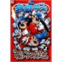 帽子戏法/终极米迷口袋书 美国迪士尼公司 著作 童趣出版有限公司 译者