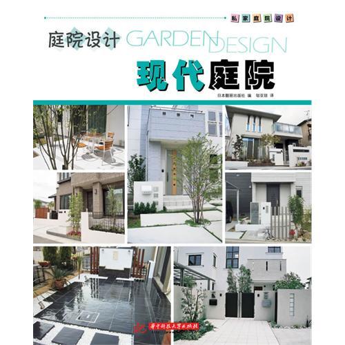 园林景观 环境艺术????????植物景观 绿化设计