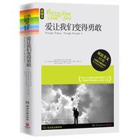 心灵鸡汤:爱让我们变得勇敢(连续7年蝉联美国畅销榜第1名,全球最经典权威的心灵成长读物)