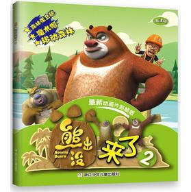华图少儿:熊出没来了2(最新动画片抓帧版)-纸老虎金源店2014年01