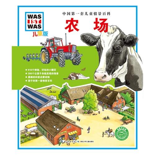 中国第一套儿童情景百科:农场