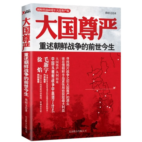 大国尊严:重述朝鲜战争的前世今生