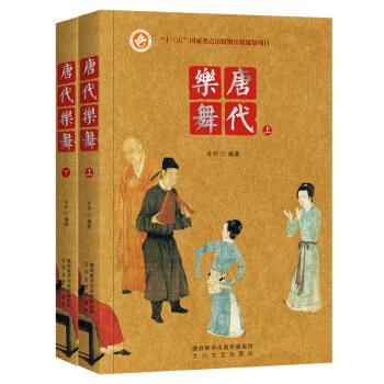 唐代乐舞(套装共2册)