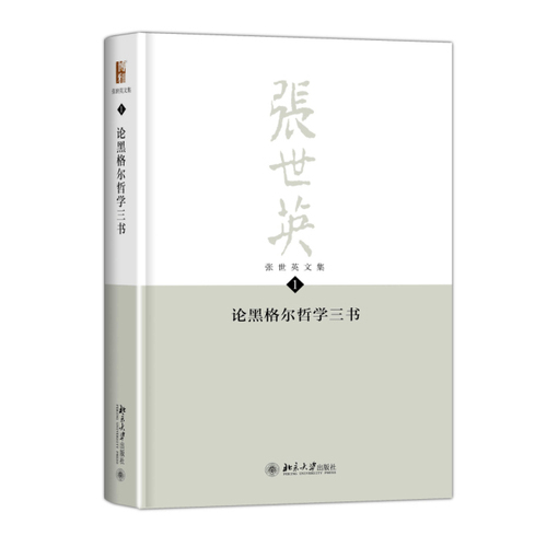 张世英文集·第1卷:论黑格尔哲学三书(精装)