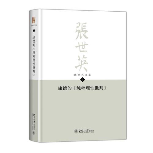 张世英文集·第4卷:康德的《纯粹理性批判》(精装)