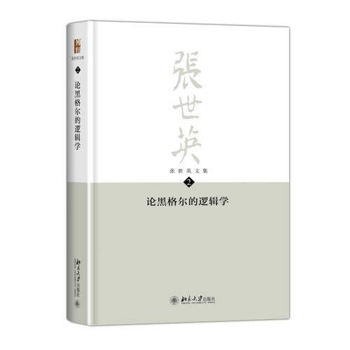 张世英文集·第2卷:论黑格尔的逻辑学(精装)