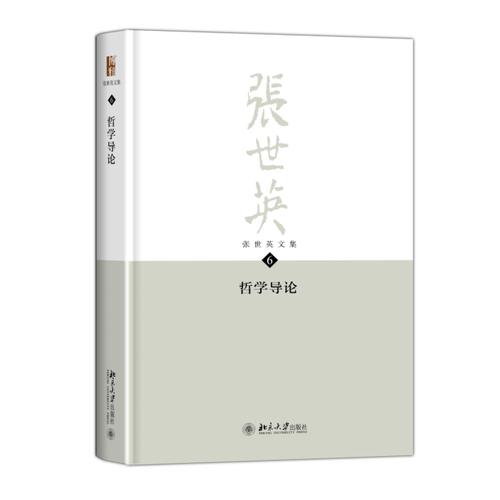 张世英文集·第6卷:哲学导论(精装)