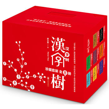 汉字树系列(珍藏套装全8册)(升级版)
