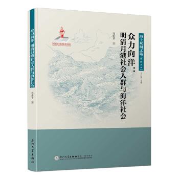 众力向洋:明清月港社会人群与海洋社会/海上丝绸之路研究丛书