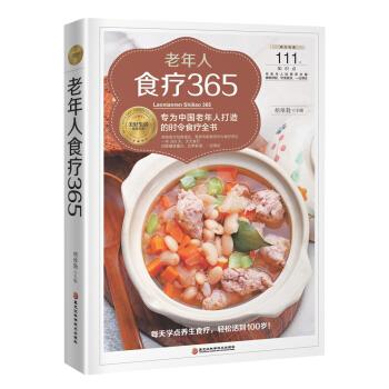 老年人食疗365(精装)