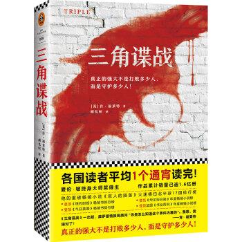 肯•福莱特悬疑经典:三角谍战