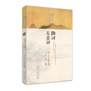 山河空念远:怀人小品赏读·闲雅小品丛书第四缉