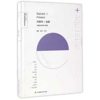 互联网+金融(金融业的创新与重塑)(精)