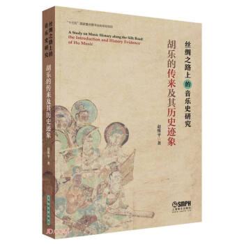 丝绸之路上的音乐史研究——胡乐的传来及其历史迹象