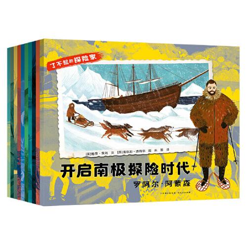 了不起的探险家(全10册)