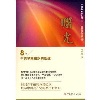曙光——8个中共早期组织的创建
