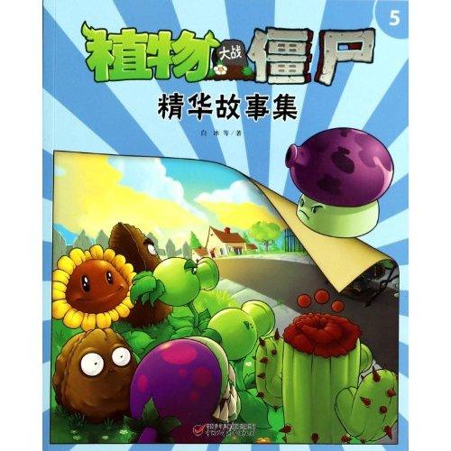 植物大战僵尸精华故事集5