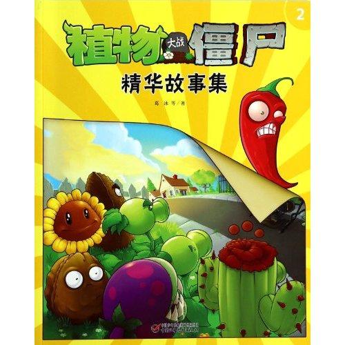 植物大战僵尸精华故事集2