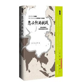忽必烈的挑战:蒙古帝国与世界历史的大转向(精装)