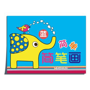 此系列图书为幼儿学习简笔画的好帮手!