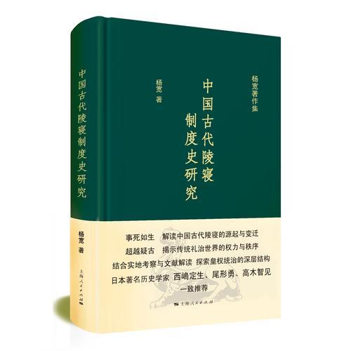 中国古代陵寝制度史研究