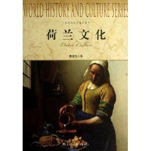 世界历史文化丛书:荷兰文化