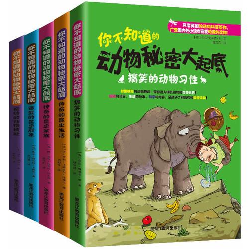《写给孩子的动物秘密大起底》风靡全球的大师科普欧巨著,奇特!百变!搞笑!传奇!深受欧美家长追捧、极力推荐的科普图书!