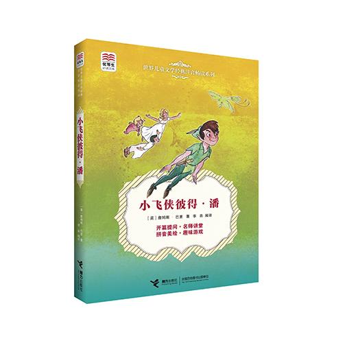 优等生必读文库世界经典儿童文学注音畅读系列 小飞侠彼得·潘