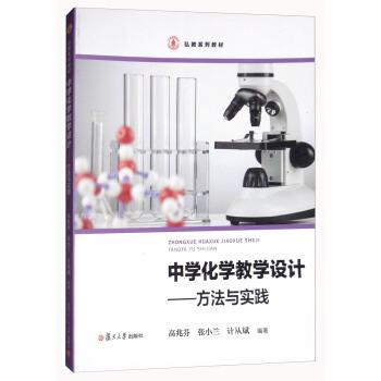 中学化学教学设计:方法与实践
