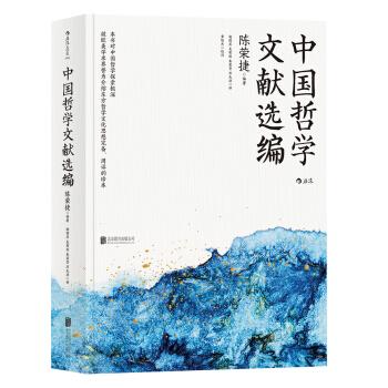 中国哲学文献选编