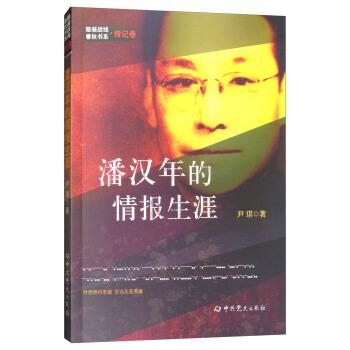 隐蔽战线春秋书系·传记卷:潘汉年的情报生涯